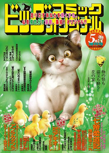 オリジナル増刊号 5月増刊号