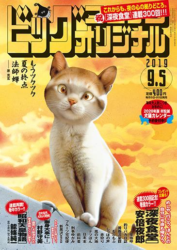ビッグコミックオリジナル第17号 2019年9月5日号