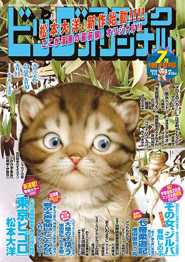 オリジナル増刊号 7月増刊号
