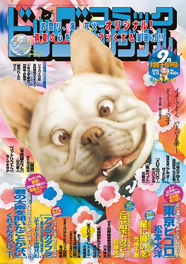 ビッグコミックオリジナル9月増刊号 2019年9月12日号