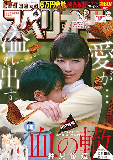 ビッグコミックスペリオール第2号 2020年1月10日号