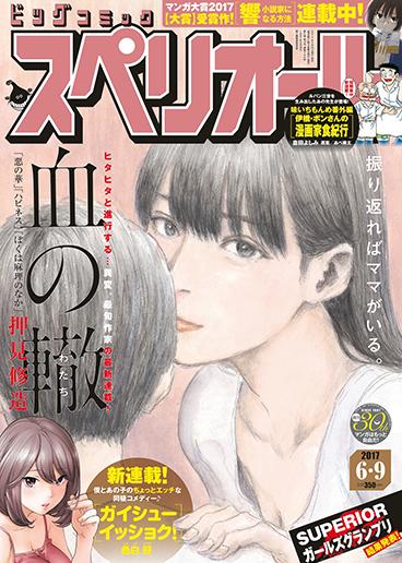 ビッグコミックスペリオール第12号 2017年6月9日号