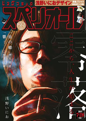 ビッグコミックスペリオール第15号 2017年7月28日号