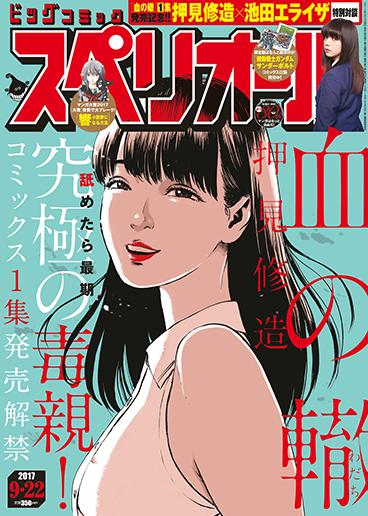 ビッグコミックスペリオール第19号 2017年9月22日号