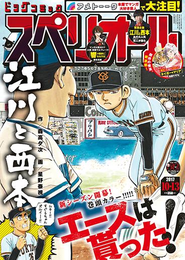 ビッグコミックスペリオール第20号 2017年10月13日号