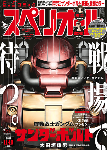 ビッグコミックスペリオール第22号 2017年11月10日号