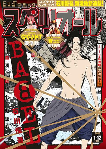ビッグコミックスペリオール第2号 2018年1月12日号