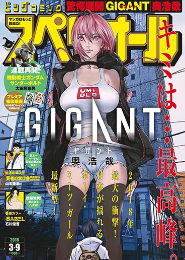 ビッグコミックスペリオール第6号 2018年3月9日号
