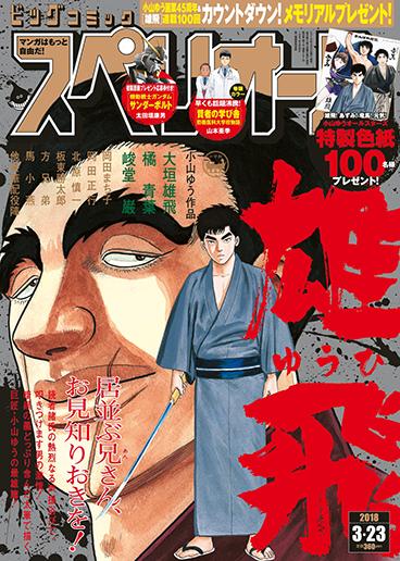 ビッグコミックスペリオール第7号 2018年3月23日号
