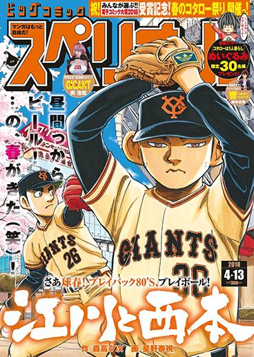 ビッグコミックスペリオール第8号 2018年4月13日号