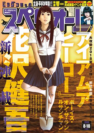 ビッグコミックスペリオール第16号 2018年8月10日号
