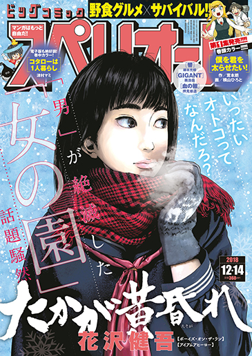 ビッグコミックスペリオール第24号 2018年12月14日号