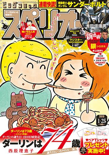ビッグコミックスペリオール第3号 2019年1月25日号