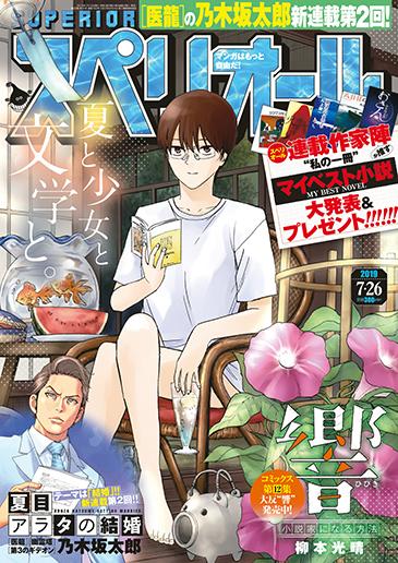 ビッグコミックスペリオール第15号 2019年7月26日号