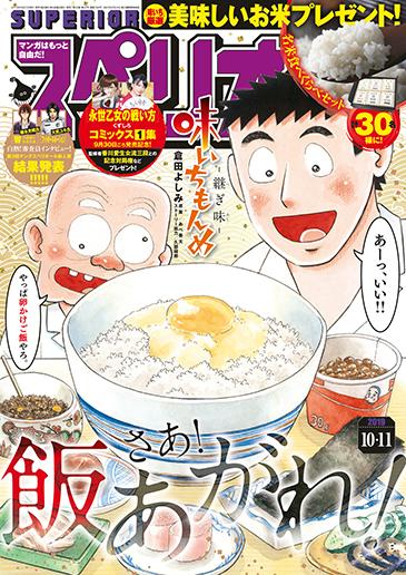 ビッグコミックスペリオール第20号 2019年10月11日号