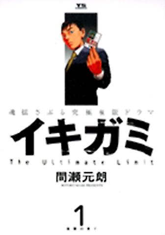 イキガミ 第1集