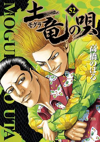 土竜の唄 第52巻