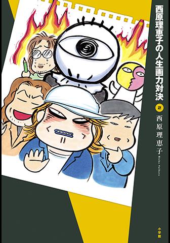 西原理恵子の人生画力対決 第2集