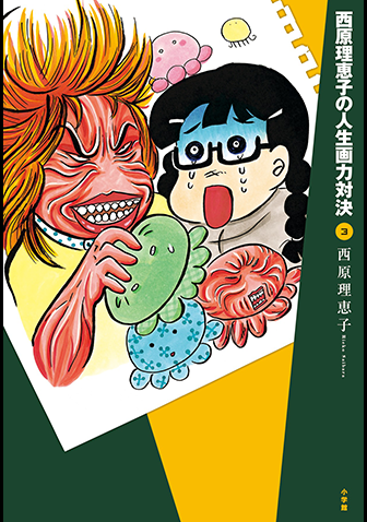 西原理恵子の人生画力対決 第3集