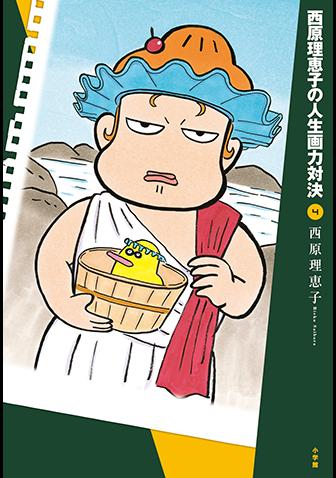 西原理恵子の人生画力対決 第4集