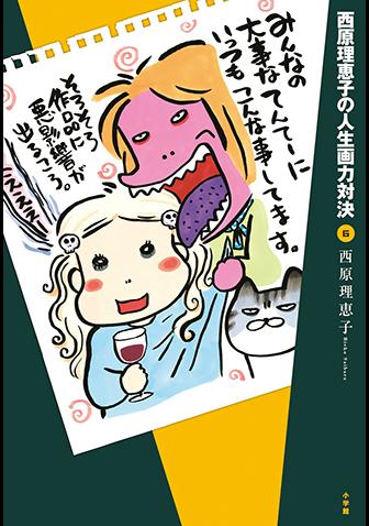 西原理恵子の人生画力対決 第6集
