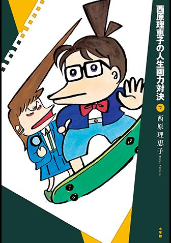 西原理恵子の人生画力対決 第7集
