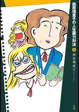 西原理恵子の人生画力対決 第8集