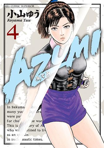 AZUMI-あずみ- 第4集
