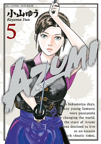 AZUMI-あずみ- 第5集