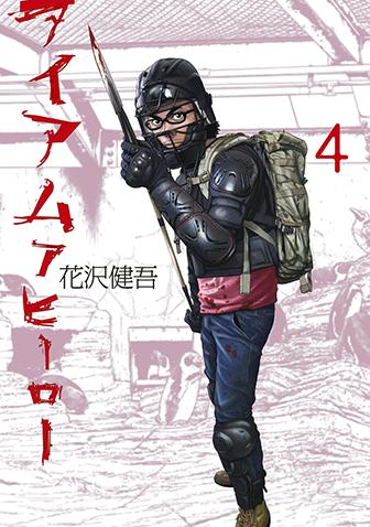 アイアムアヒーロー 第4集