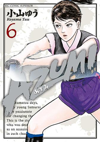 AZUMI-あずみ- 第6集