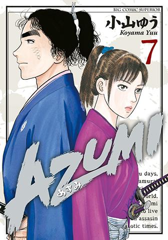 AZUMI-あずみ- 第7集