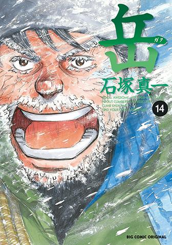 岳 第14集