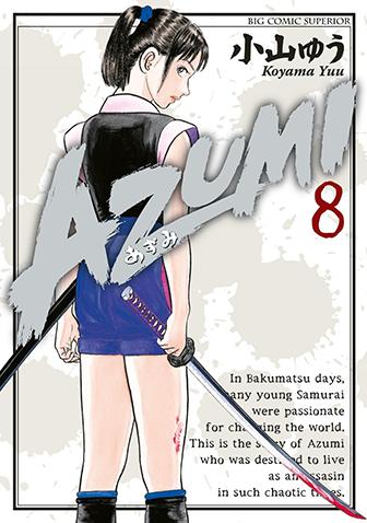 AZUMI-あずみ- 第8集