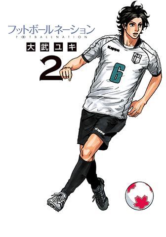 フットボールネーション 第2集