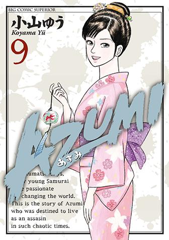 AZUMI-あずみ- 第9集