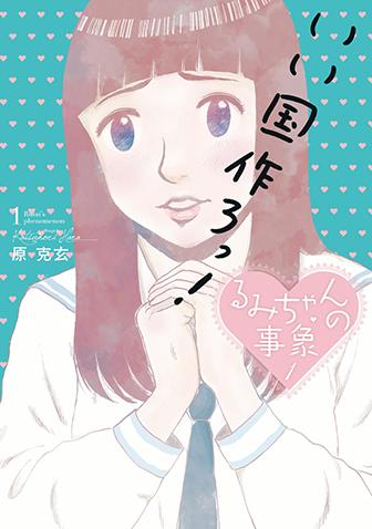 るみちゃんの事象 第1集