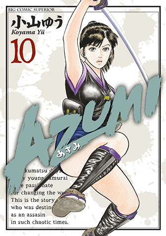 AZUMI-あずみ- 第10集