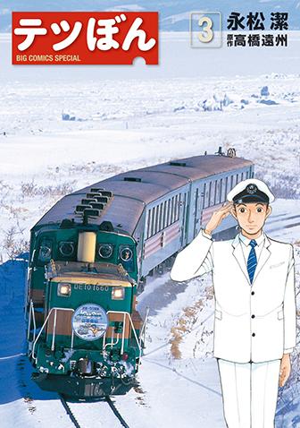 テツぼん 第3集