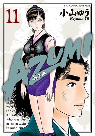 AZUMI-あずみ- 第11集