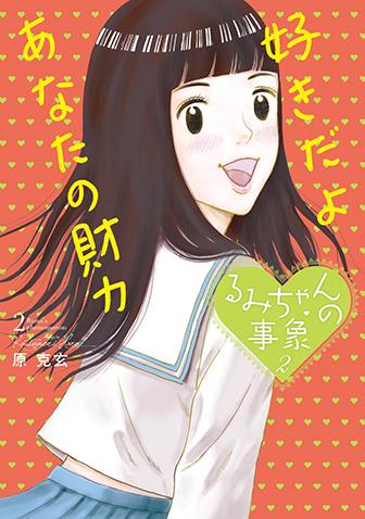 るみちゃんの事象 第2集