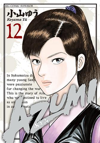 AZUMI-あずみ- 第12集
