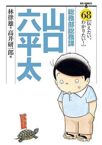 総務部総務課山口六平太 第68集