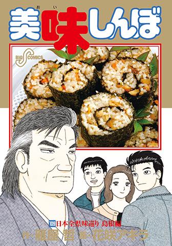 美味しんぼ 第109集