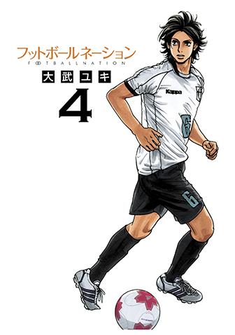 フットボールネーション 第4集