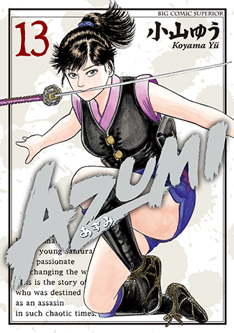 AZUMI-あずみ- 第13集
