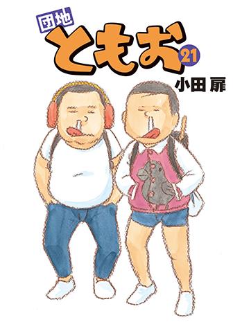 団地ともお 第21集