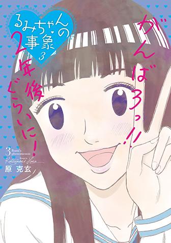 るみちゃんの事象 第3集