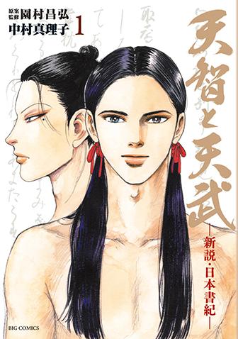 天智と天武-新説・日本書紀- 第1集