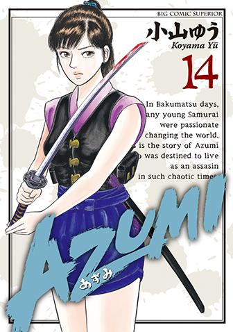 AZUMI-あずみ- 第14集